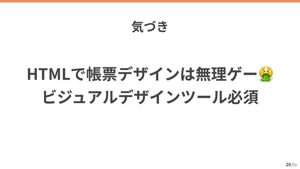 / 72 20 HTML 🤮