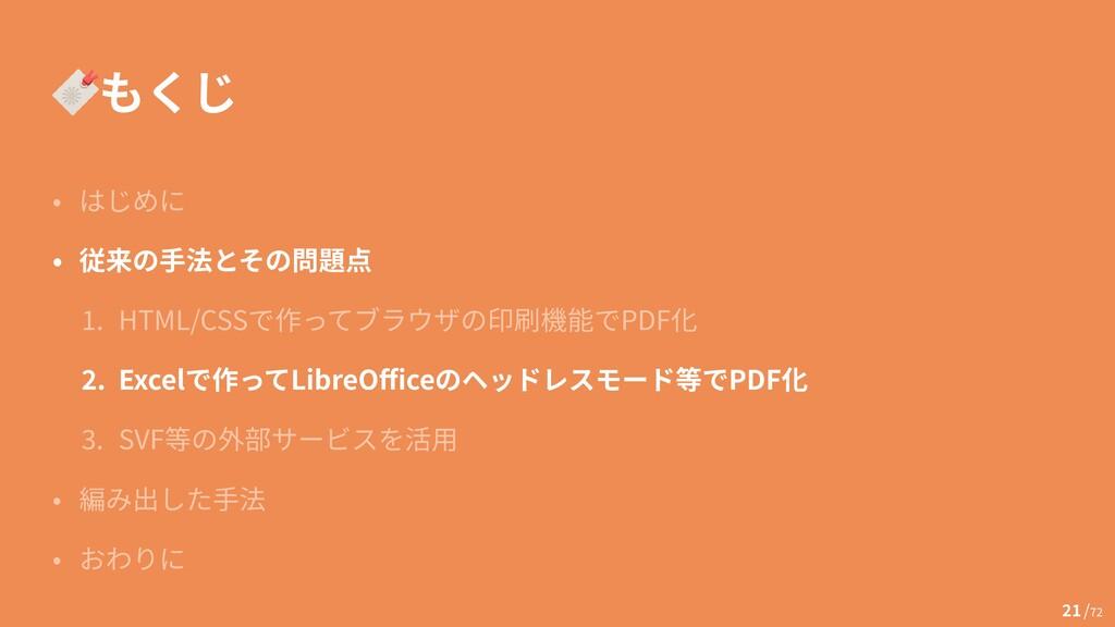 / 72     1 . HTML/CSS PDF   2 . Excel LibreO ff...