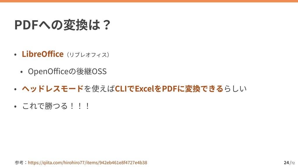 / 72 24 PDF LibreO ffi ce   OpenO ff i ce OSS  ...