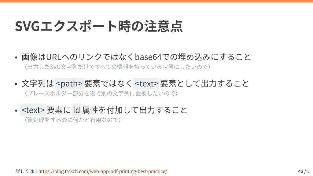 / 72 43 SVG https://blog.ttskch.com/web-app-pdf...