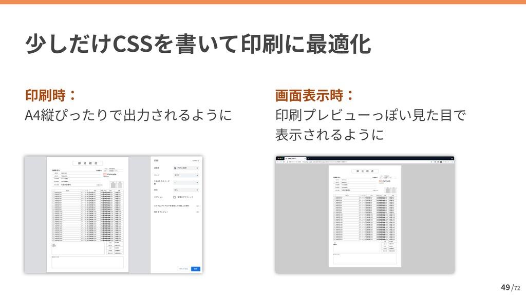 / 72  A 4     49 CSS