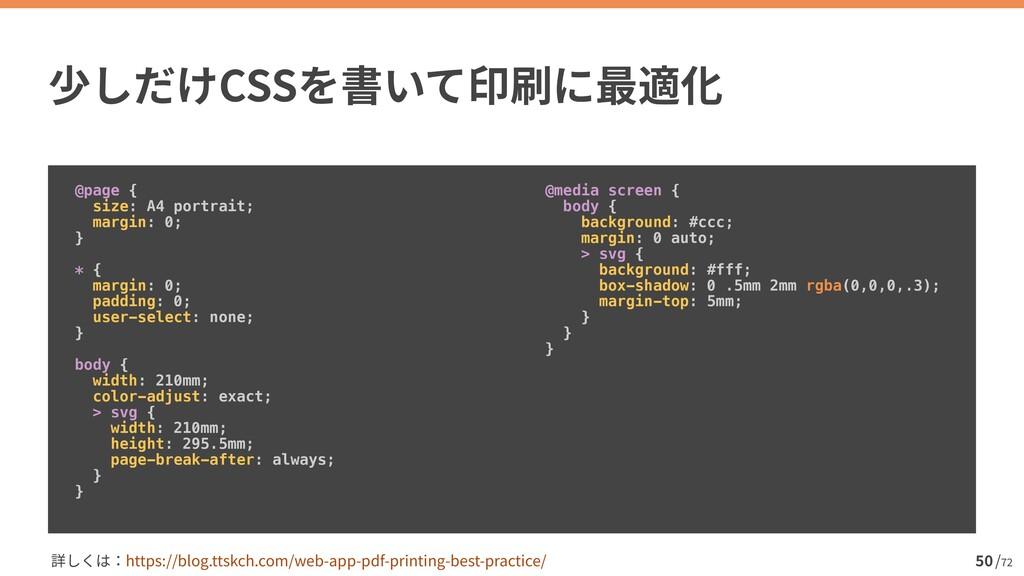 / 72 50 CSS https://blog.ttskch.com/web-app-pdf...