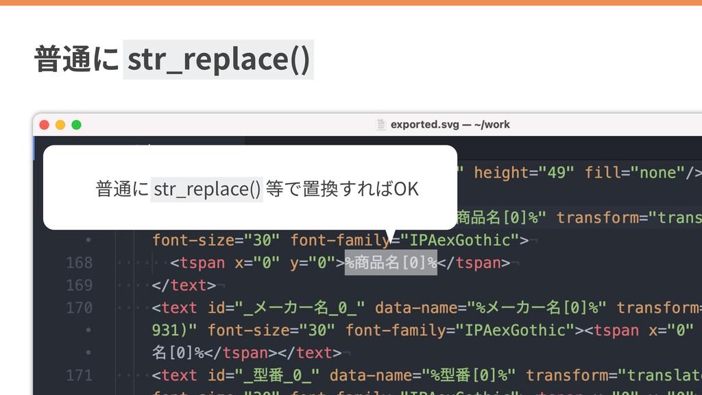 str_replace() str_replace() OK