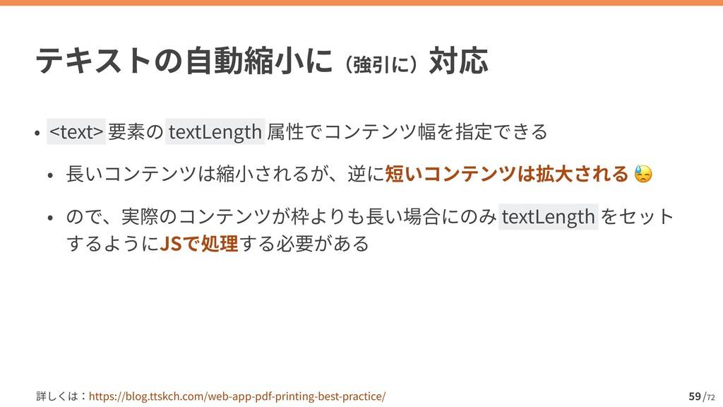 / 72 59 https://blog.ttskch.com/web-app-pdf-pri...
