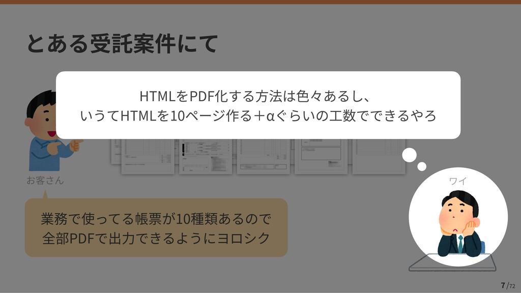 / 72 7 10   PDF HTML PDF   HTML 10 α