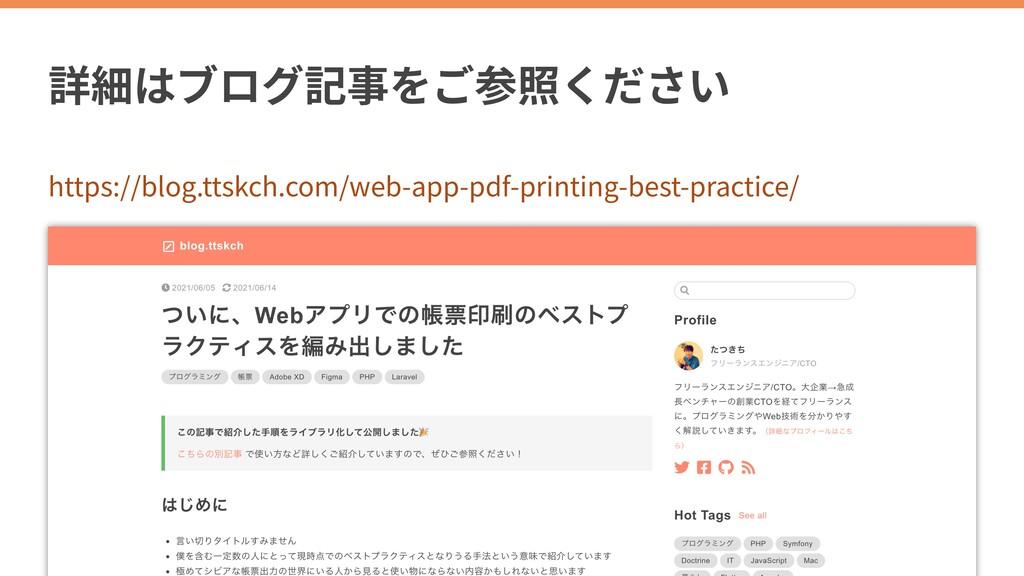 https://blog.ttskch.com/web-app-pdf-printing-be...
