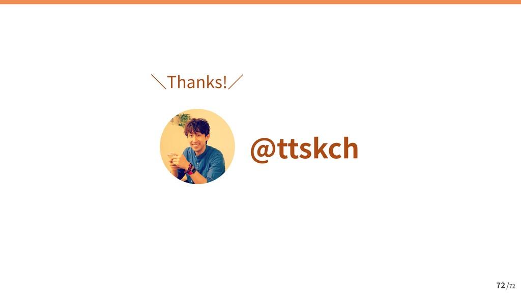 / 72 72 @ttskch Thanks!