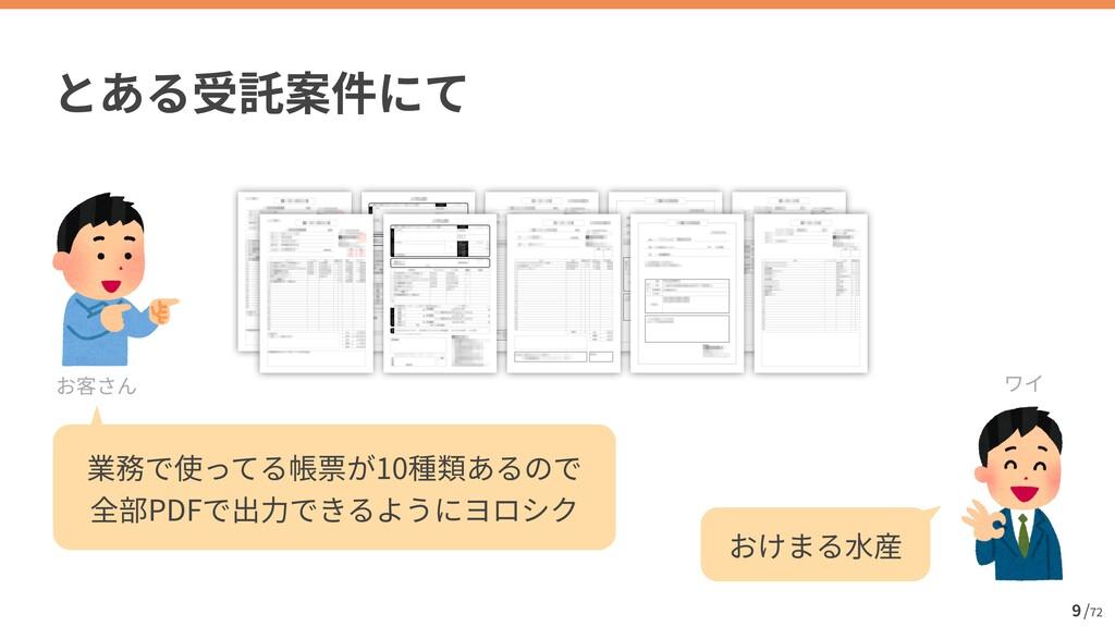 / 72 9 10   PDF