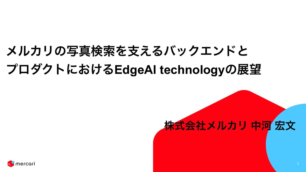 ϝϧΧϦͷࣸਅݕࡧΛࢧ͑ΔόοΫΤϯυͱ ϓϩμΫτʹ͓͚ΔEdgeAI technology...
