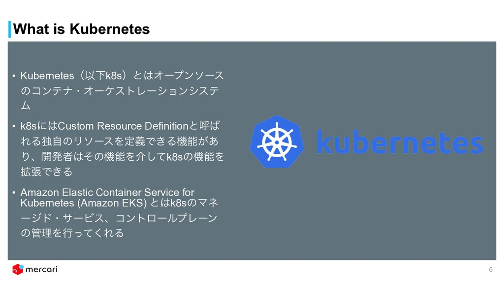 What is Kubernetes • KubernetesʢҎԼk8sʣͱΦʔϓϯιʔε...