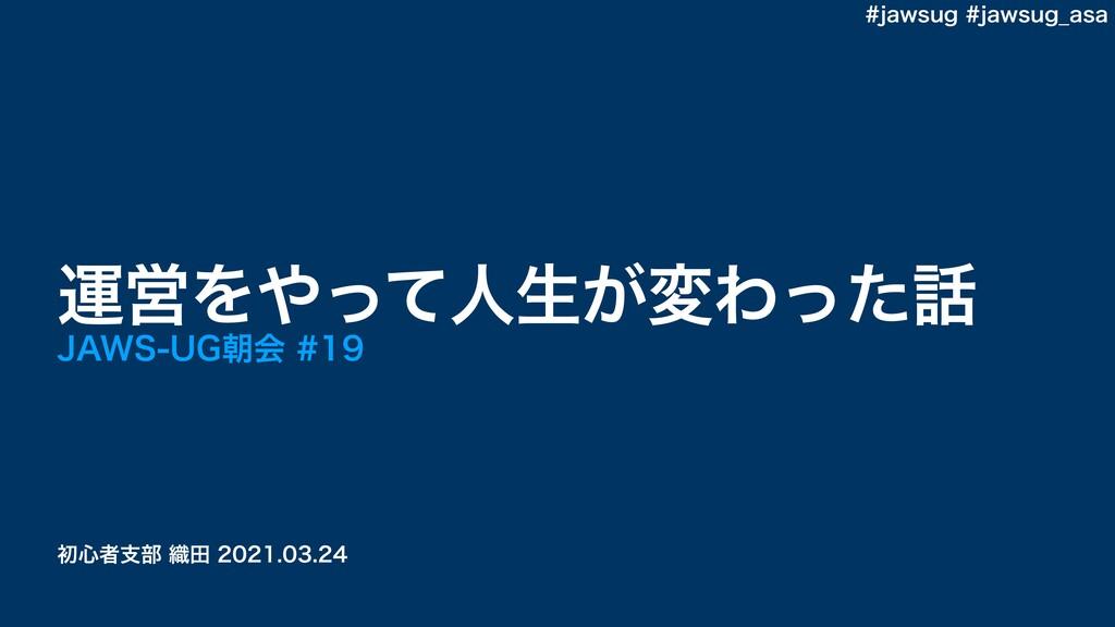 "ॳ৺ऀࢧ෦৫ా ӡӦΛͬͯਓੜ͕มΘͬͨ +""846(ேձ..."