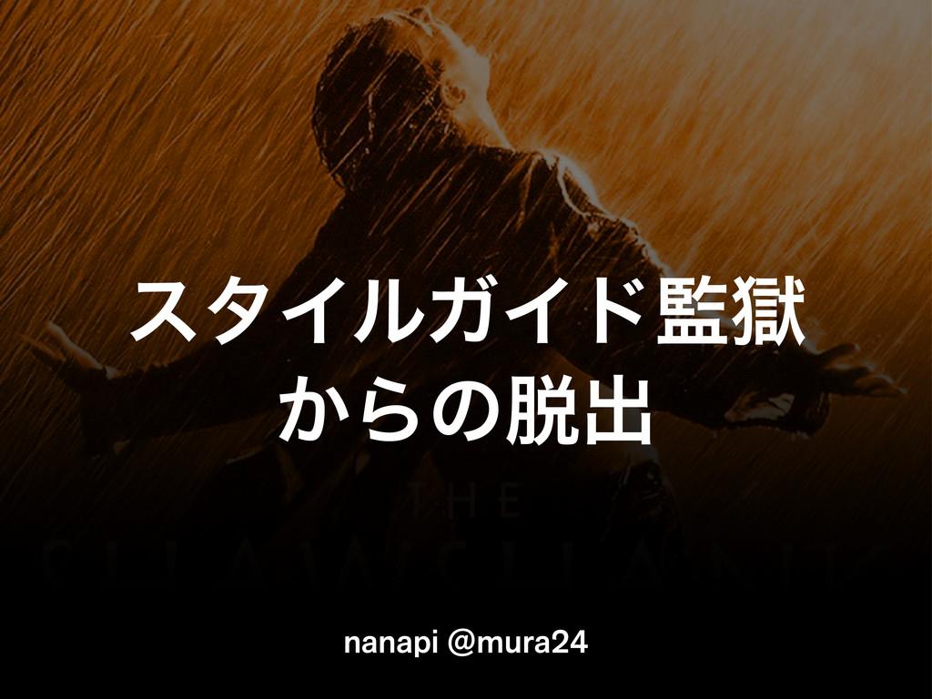 ελΠϧΨΠυࠈ ͔Βͷग़ nanapi @mura24