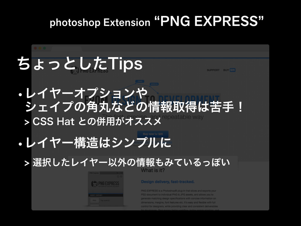 "photoshop Extension ""PNG EXPRESS"" wϨΠϠʔߏγϯϓϧʹ..."