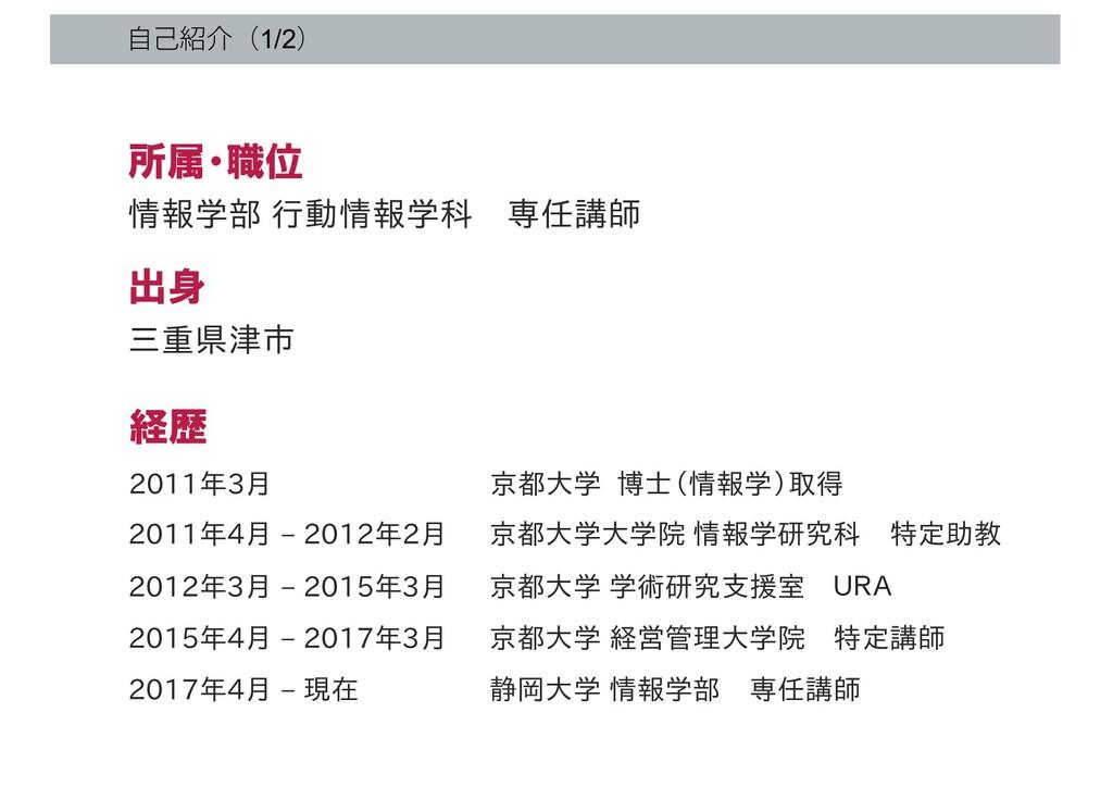 ࣗݾհʢ1/2ʣ 経歴 2011年3月 京都大学 博士(情報学)取得 2011年4月 – 2...