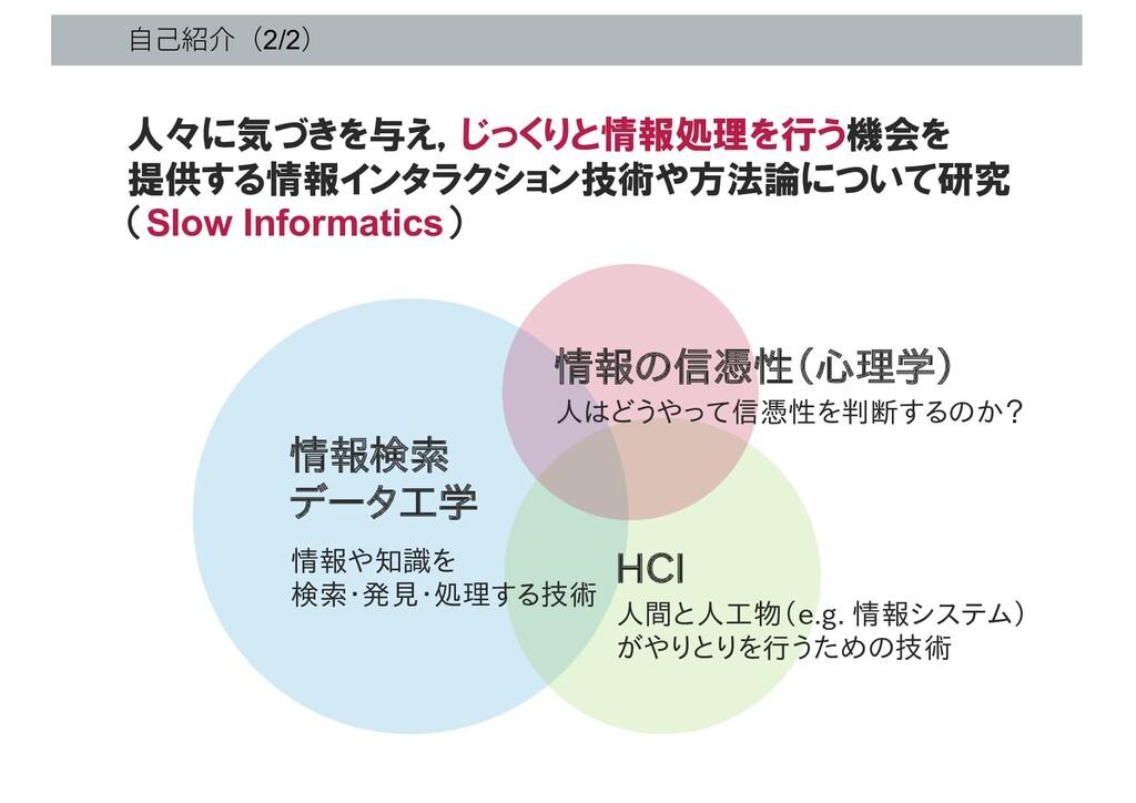 情報検索 データ工学 HCI 情報や知識を 検索・発見・処理する技術 人間と人工物(e.g. ...