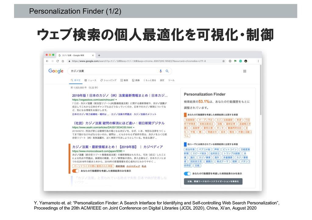 Personalization Finder (1/2) Y. Yamamoto et. al...