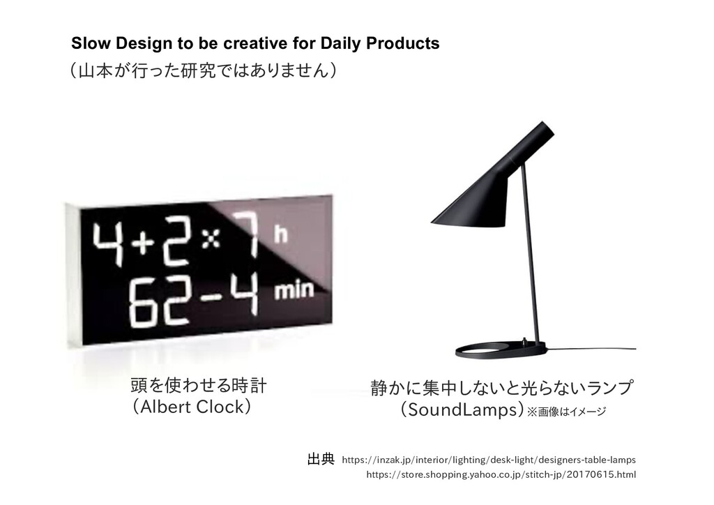 Slow Design to be creative for Daily Products 出...