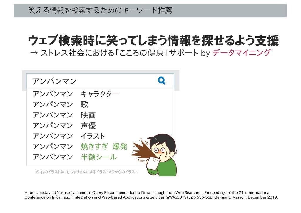 স͑ΔใΛݕࡧ͢ΔͨΊͷΩʔϫʔυਪન ウェブ検索時に笑ってしまう情報を探せるよう支援 → ...