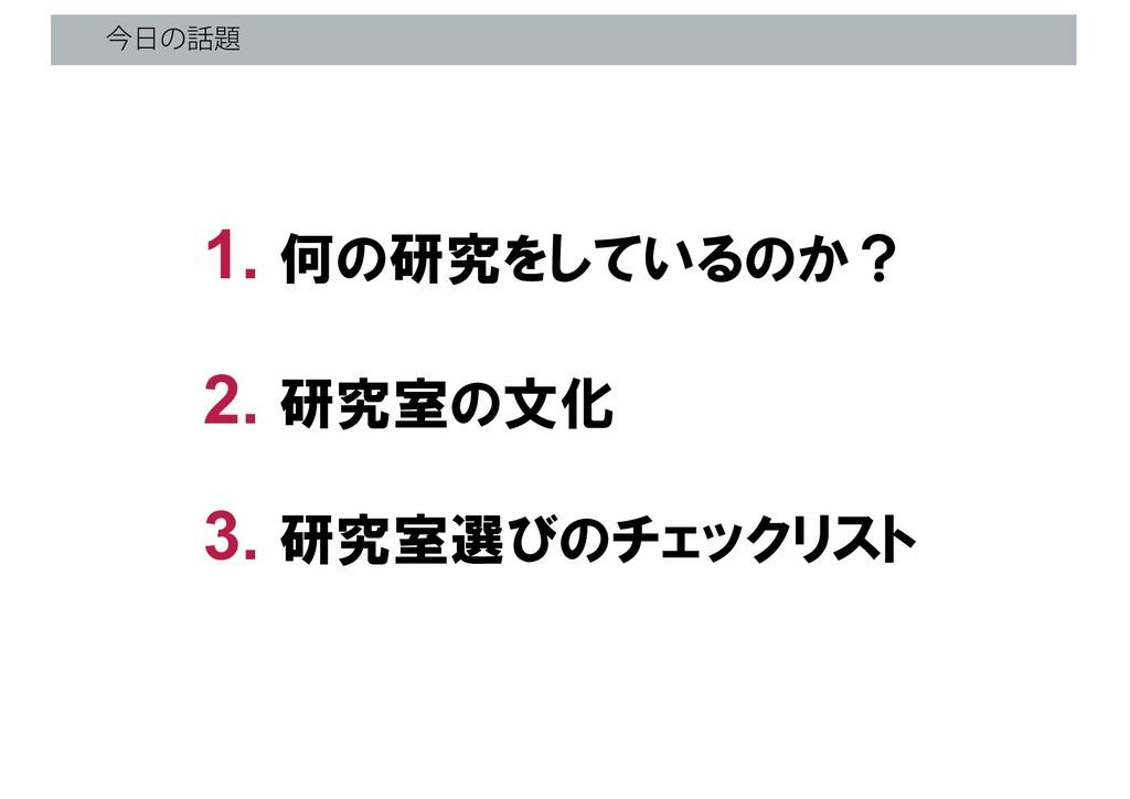 ࠓͷ 1. 何の研究をしているのか? 2. 研究室の文化 3. 研究室選びのチェックリスト