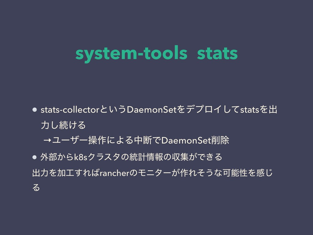 system-tools stats stats-collectorͱ͍͏DaemonSetΛ...