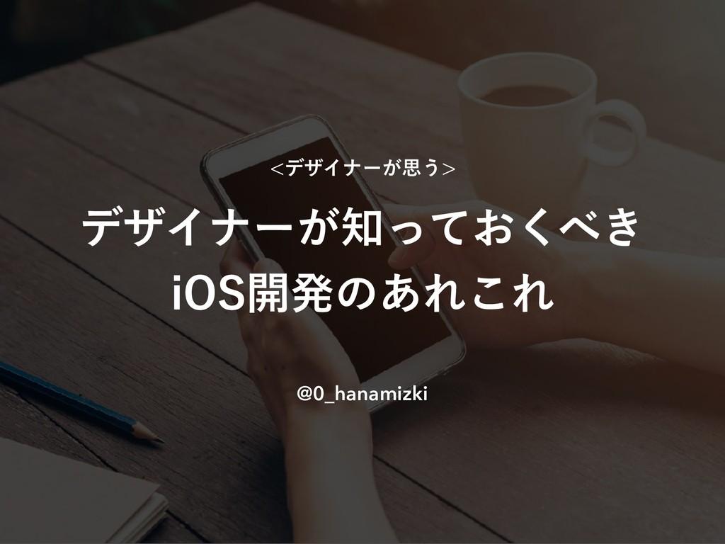 σβΠφʔ͕͓͖ͬͯ͘ J04։ൃͷ͋Ε͜Ε @0_hanamizki σβΠφʔ͕ࢥ...