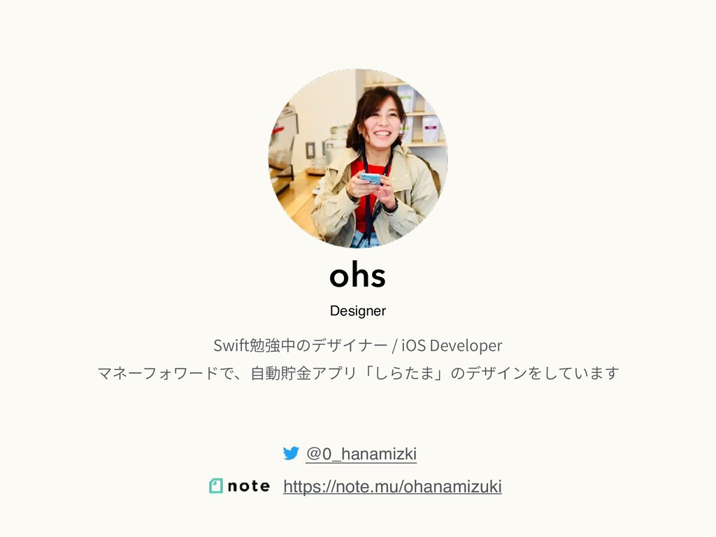 Swift / iOS Developer Designer ohs @0_hanamizki...