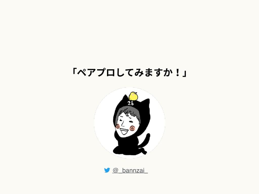 @_bannzai_