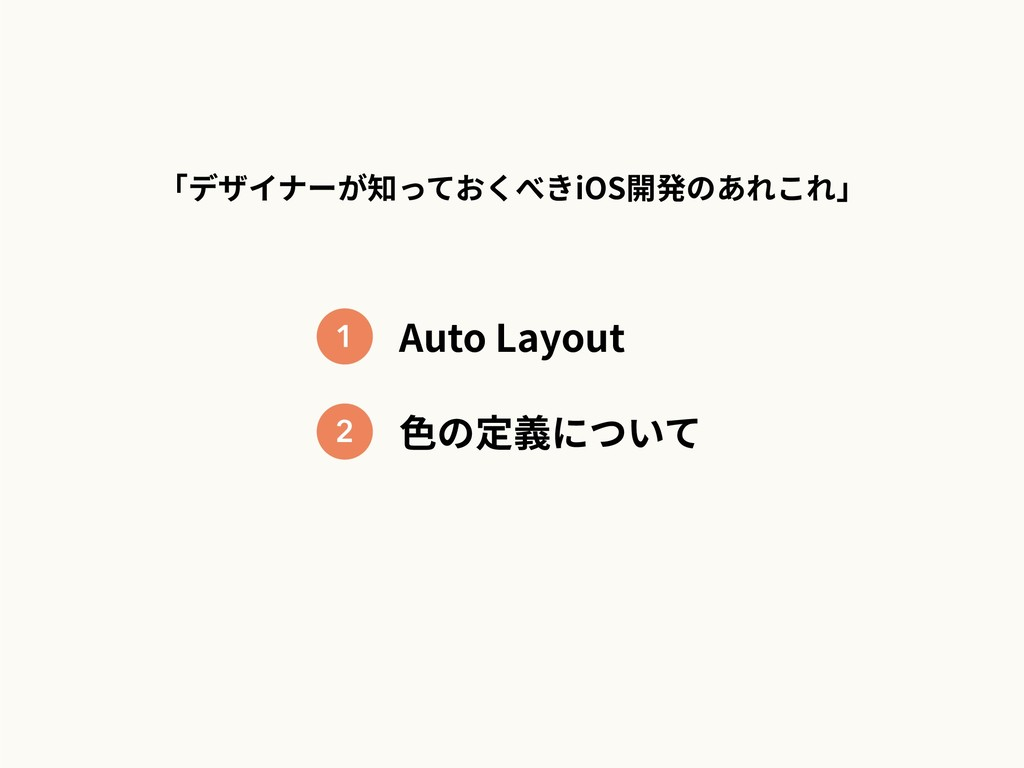 1 Auto Layout 2 iOS