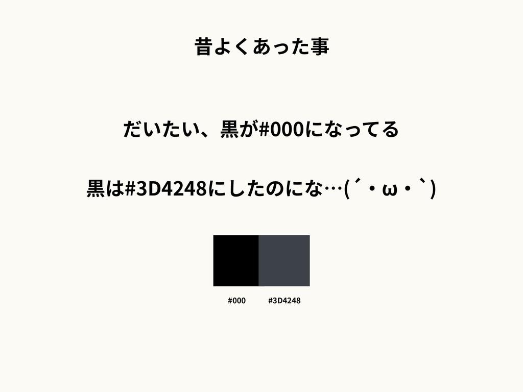 #000 #3D4248 (´ ω `) #3D4248 #000