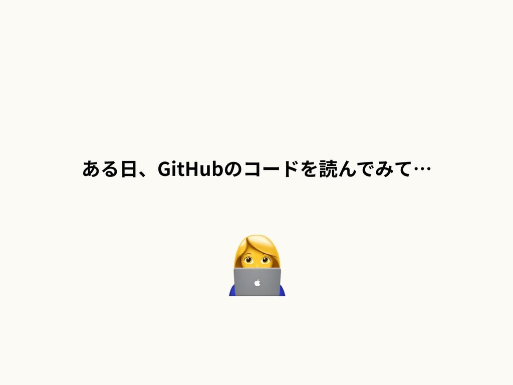 GitHub $