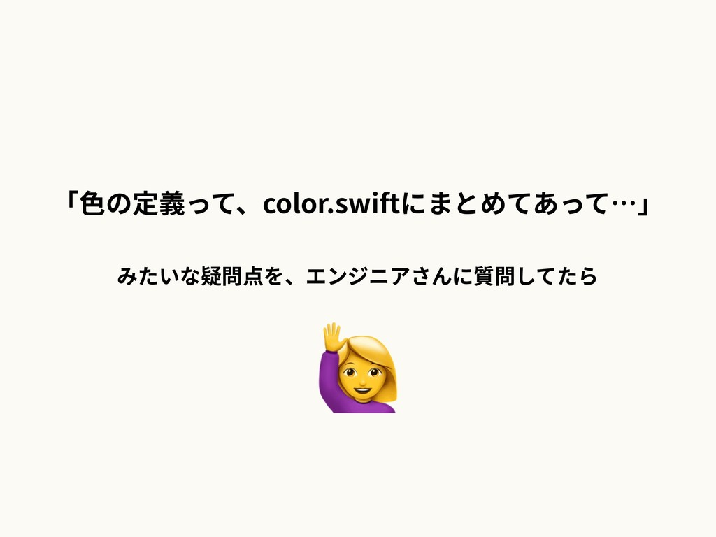 color.swift