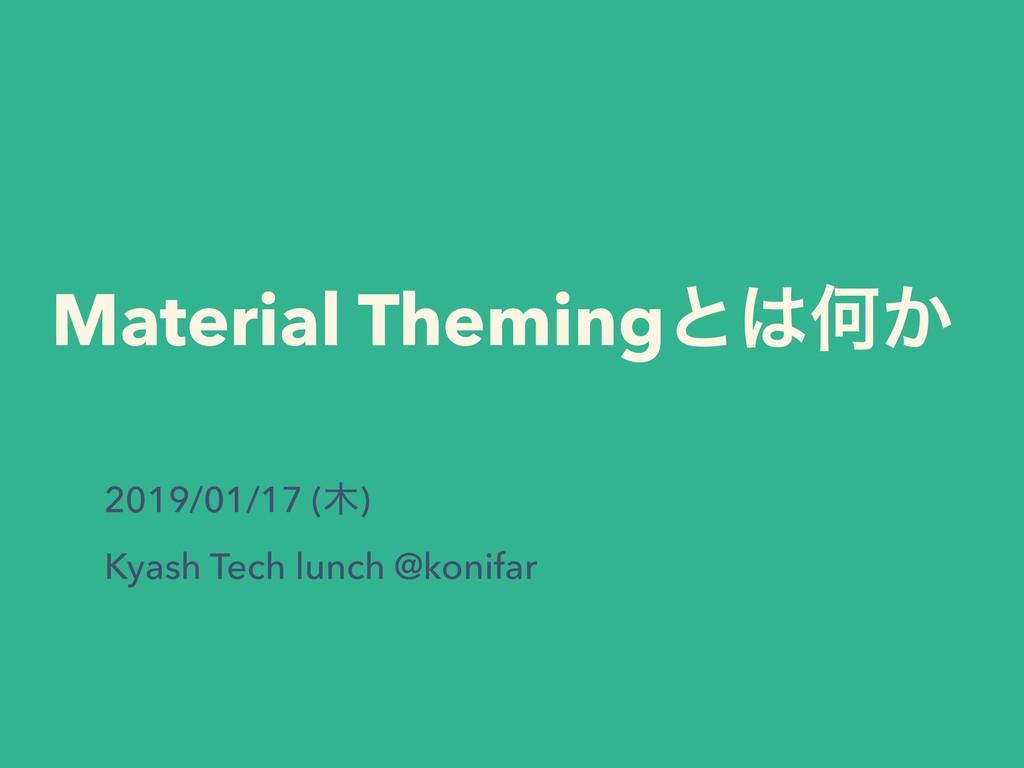 Material ThemingͱԿ͔ 2019/01/17 () Kyash Tech ...