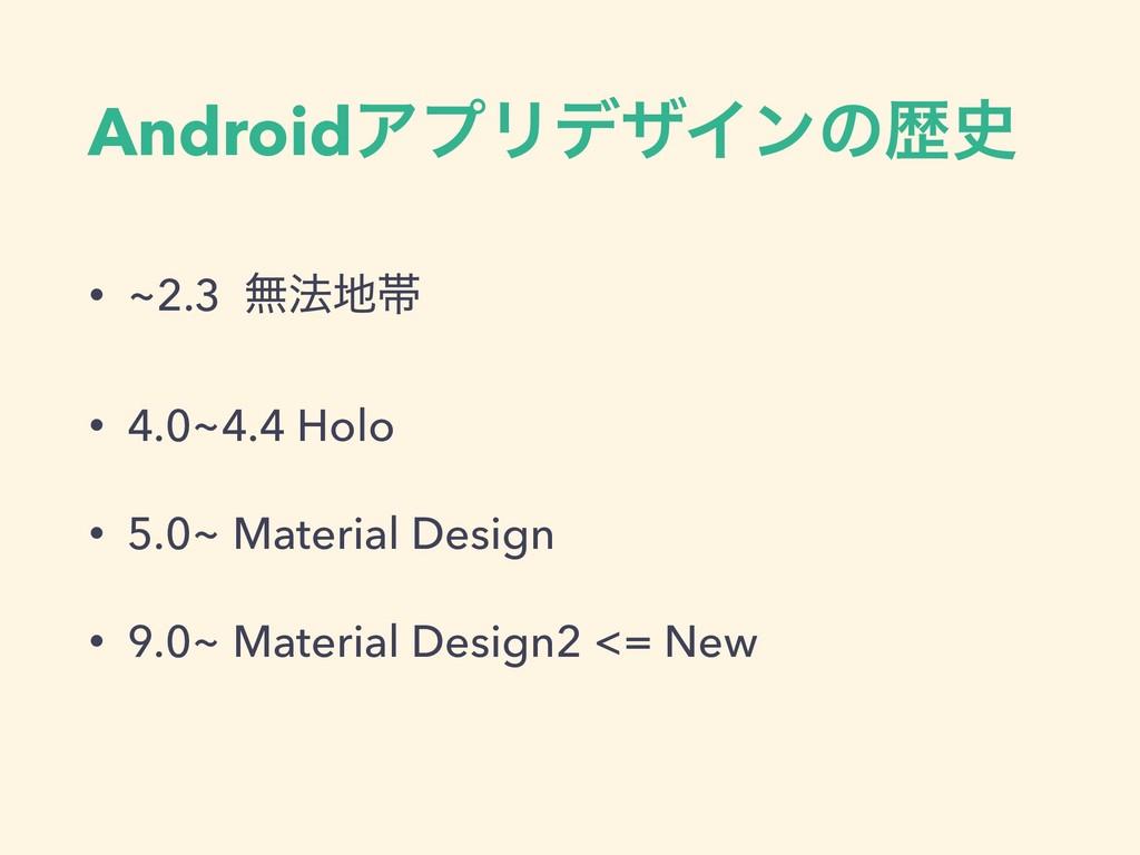 AndroidΞϓϦσβΠϯͷྺ • ~2.3 ແ๏ଳ • 4.0~4.4 Holo • ...