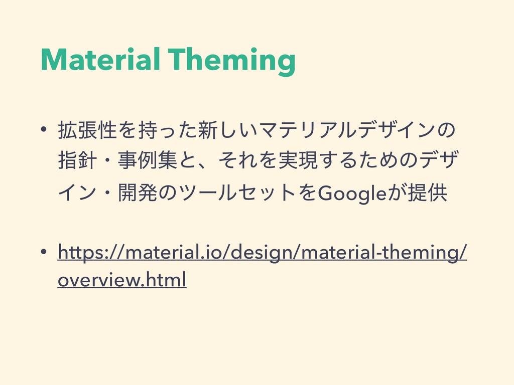 Material Theming • ֦ுੑΛͬͨ৽͍͠ϚςϦΞϧσβΠϯͷ ࢦɾྫूͱ...