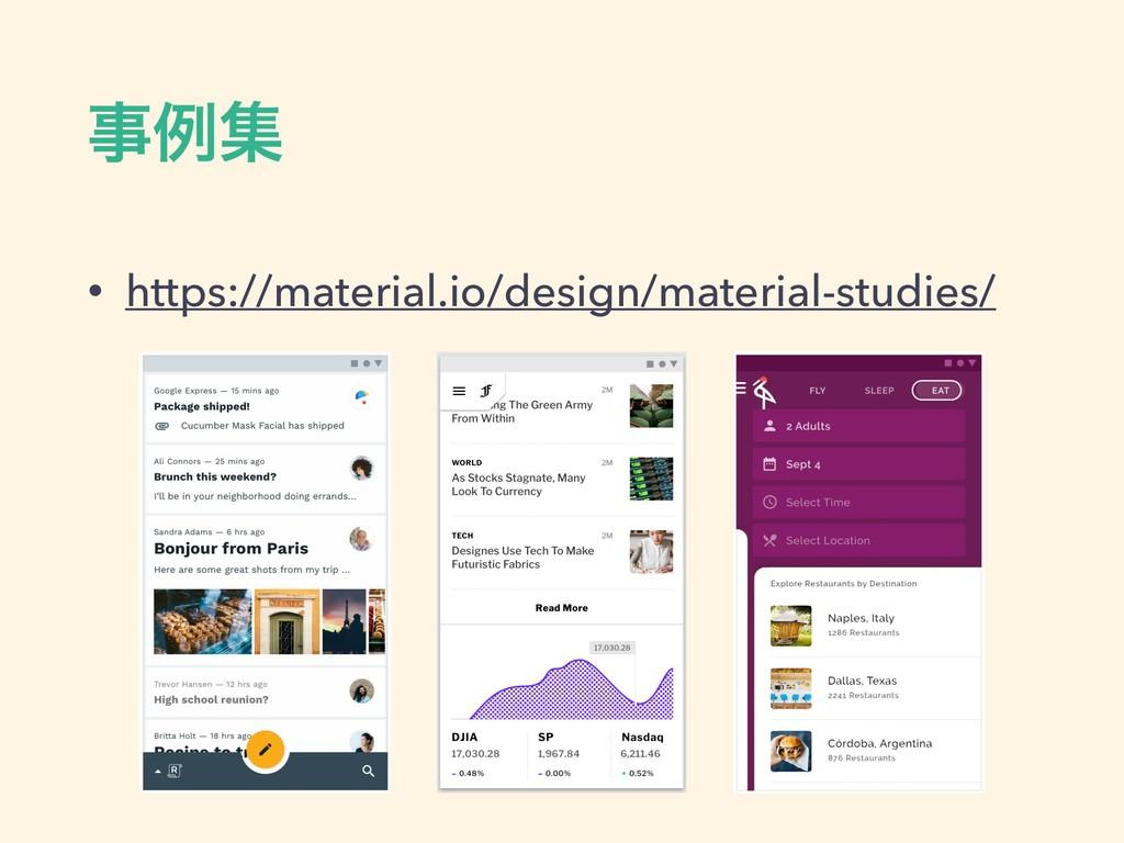 ྫू • https://material.io/design/material-studi...