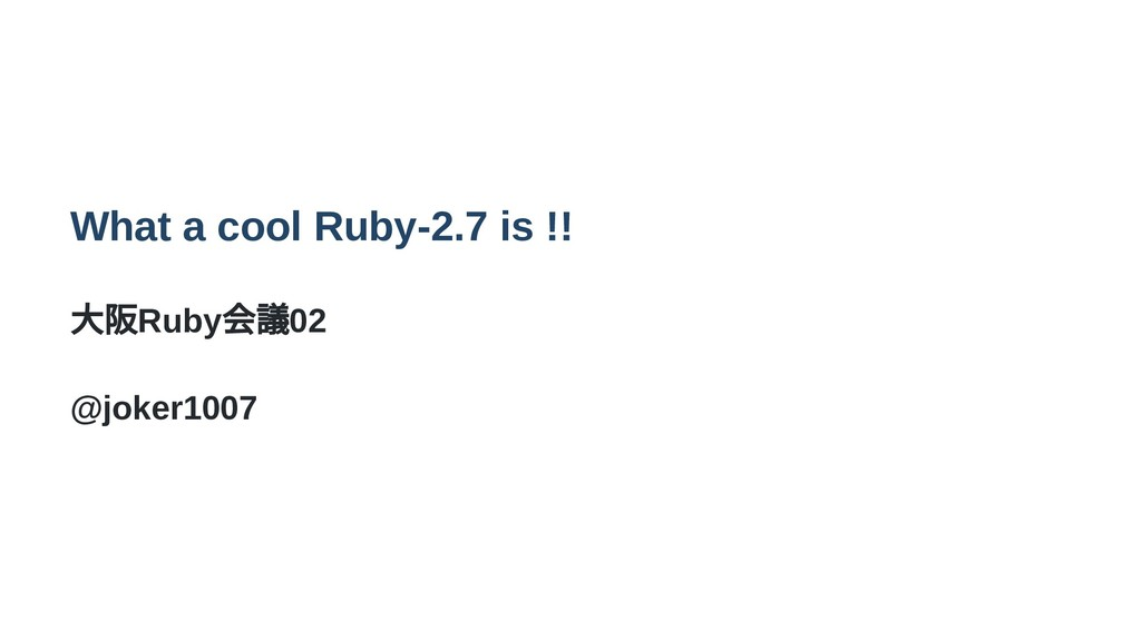 What a cool Ruby-2.7 is !! ⼤阪Ruby 会議02 @joker10...