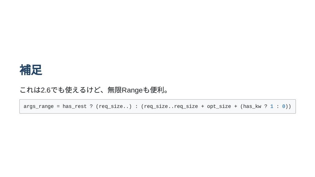 補⾜ これは2.6 でも使えるけど、無限Range も便利。 args_range = has...