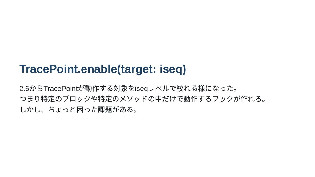 TracePoint.enable(target: iseq) 2.6 からTracePoin...