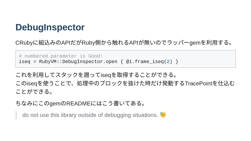 DebugInspector CRuby に組込みのAPI だがRuby 側から触れるAPI ...