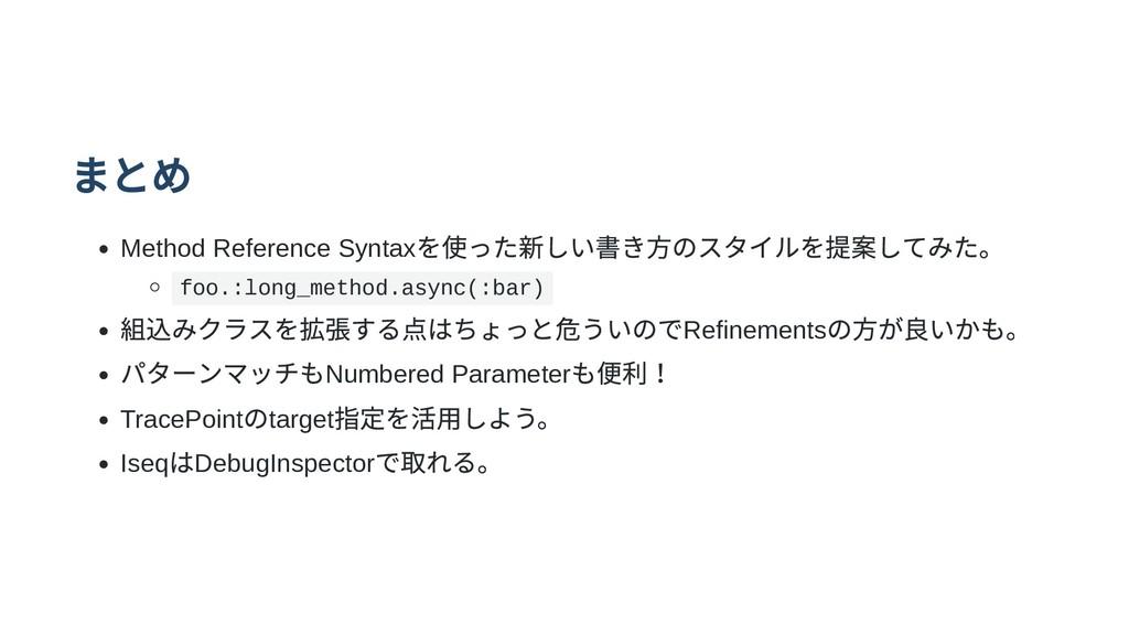 まとめ Method Reference Syntax を使った新しい書き⽅のスタイルを提案し...