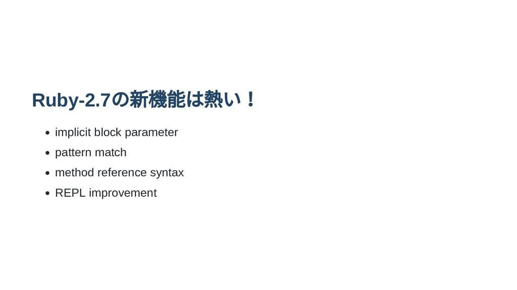 Ruby-2.7 の新機能は熱い! implicit block parameter patt...