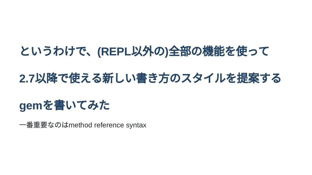 というわけで、(REPL 以外の) 全部の機能を使って 2.7 以降で使える新しい書き⽅のスタ...