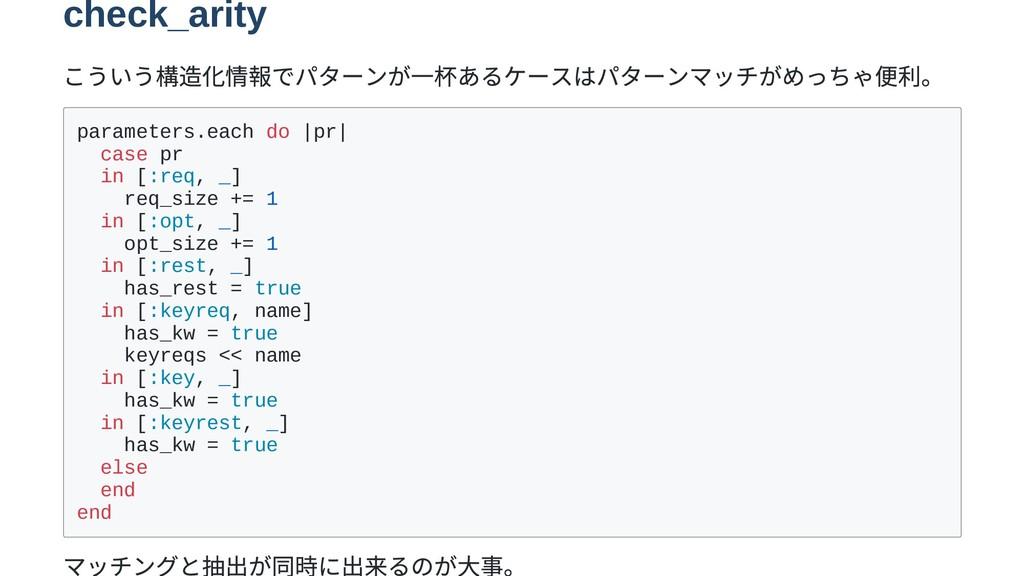 check_arity こういう構造化情報でパターンが⼀杯あるケースはパターンマッチがめっちゃ...