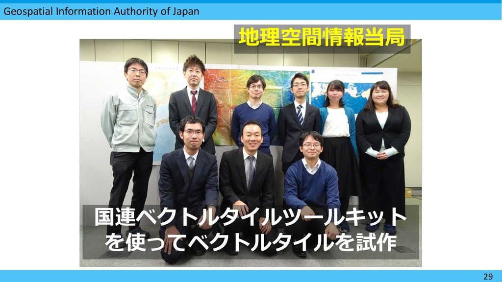 Geospatial Information Authority of Japan 29 ...