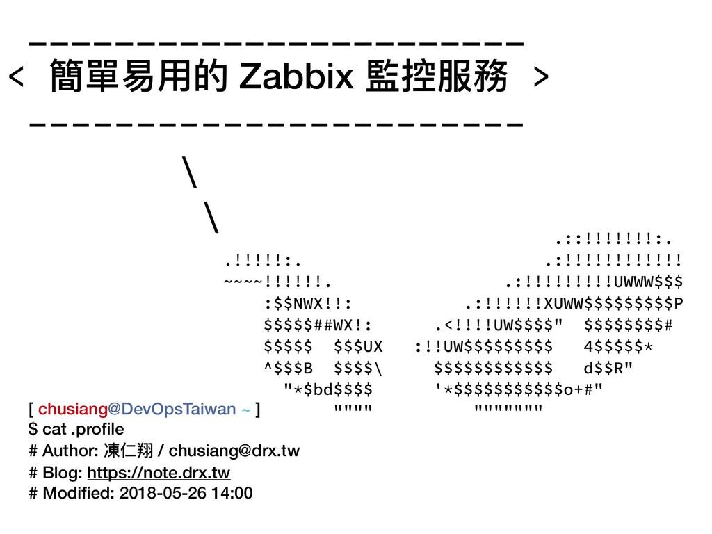 _______________________ < 簡單易易⽤用的 Zabbix 監控服務 >...