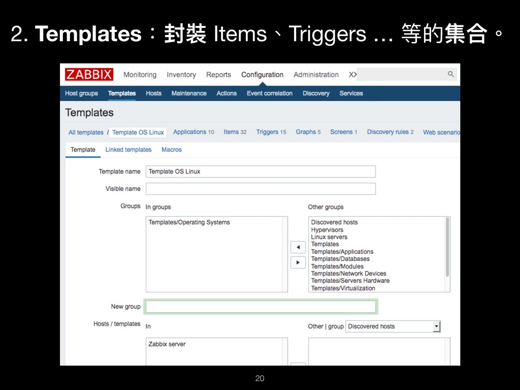 2. Templates:封裝 Items、Triggers … 等的集合。 !20