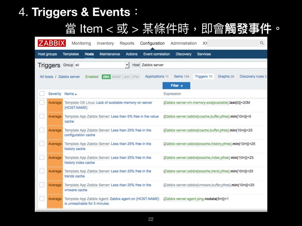 !22 4. Triggers & Events:  當 Item < 或 > 某條件時,即會...