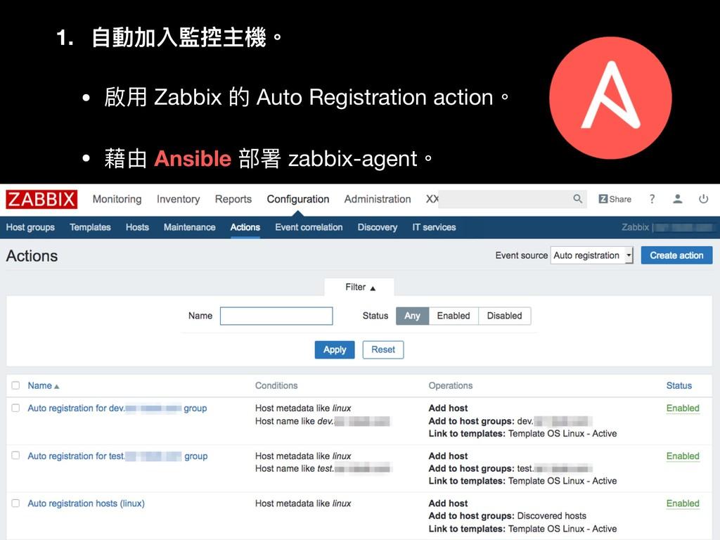 1. ⾃自動加入監控主機。 • 啟⽤用 Zabbix 的 Auto Registration ...
