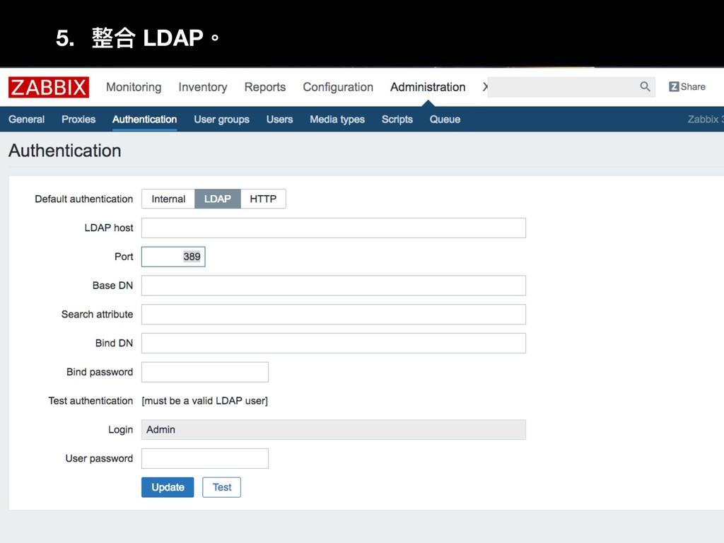 5. 整合 LDAP。 6.