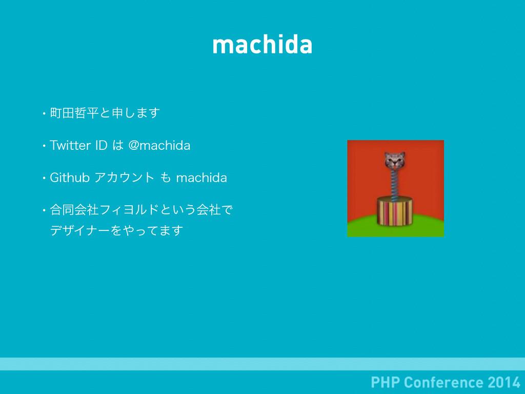 machida wொాฏͱਃ͠·͢ w5XJUUFS*%!NBDIJEB w(J...